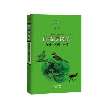 自然博物馆:百灵·黄鹂·八哥