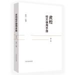 黄煌经方使用手册(第三版)