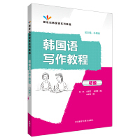 韩国语写作教程(初级)(19新)