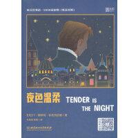 床头灯英语・5000词读物(英汉对照)――夜色温柔