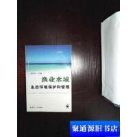 【旧书二手书9成新】渔业水域生态环境保护和管理 /张秋华 复旦大学出版社