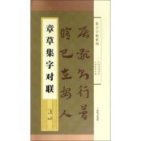 章草集字对联/集字字帖系列 郑晓华,王宾