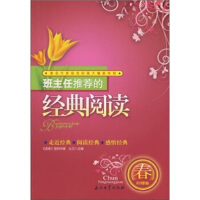 【二手旧书8成新】班主任推荐的经典阅读(春 柠檬卷) 大卫 9787502165604 石油工业出版社