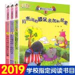 正版 鼹鼠的月亮河(全套共3册)彩图注音版二年级课外书必读推荐 王一梅童话浙江少年儿童出版社6-8-9岁读物一二年级阅