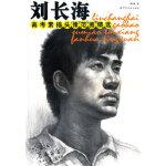 刘长海高考素描头像范画精选;刘长海;9787506481052;中国纺织出版社;[正版书籍,70%城市次日达]
