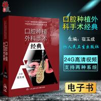 口腔种植外科手术经典 Windows7/8/10操作系统(U盘)医学口腔