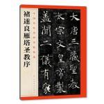 中国历代名碑名帖精选·褚遂良雁塔圣教序(新版)