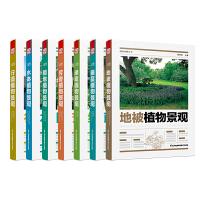 植物造景系列丛书套装(阴地+水体+芳香+行道+藤蔓+地被+绿篱,共7册)