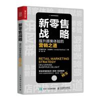 新零售战略 提升顾客体验的营销之道