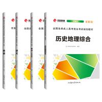 2021年版 成人高考教材 高升本 语文英语数学(文史财经类)历史地理综合 4本 汕头大学出版社