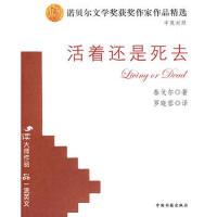 【二手书8成新】活着还是死去(英汉对照 (印)泰戈尔;罗晓蓉 中国书籍出版社