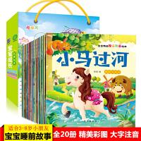 20册儿童绘本3 6岁经典绘本排行榜 幼儿拼音绘本 小马过河绘本三只小猪幼儿园绘本故事书7 10岁 0-1-2岁宝宝绘