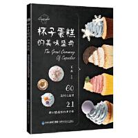 杯子蛋糕的美味盛典 王森 9787533551537