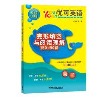 优可英语专项训练完形填空与阅读理解150+50篇(高二)