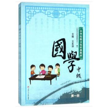 国学中级(1-4册)
