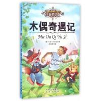 木偶奇遇记(注音美绘版)/小学生语文新课标必读丛书