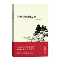 中华民族的人格(平装) 张元济 编著 商务印书馆