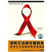 预防艾滋病专题教育:教学片与多媒体教学资源库(初中)(VCD+CD-ROM)