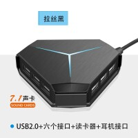 usb分线器转换器多接口usbhub集线器苹果笔记本电脑usb3.0高速一拖六扩展器 拉丝黑 带声卡【USB2.0+六