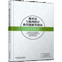 概率论与数理统计典型题解答指南 李汉龙 隋英 李选海 9787111616863 机械工业出版社教材系列