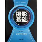 【旧书二手书8成新】摄影基础 马玉山 河北美术出版社 9787531063414