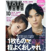 现货 进口日文 VIVI 2019年10月号 表纸 吉�g亮 emma