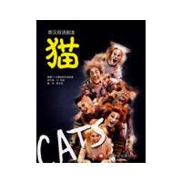 猫:英汉双语剧本