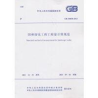 园林绿化工程工程量计算规范 GB 50858-2013