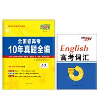 天利38套 2010-2019全国卷高考十年真题全编 2020高考必备--英语赠 英语《高考词汇》(套装共两册)