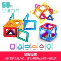 男孩磁铁磁力片积木儿童玩具1-2-3-6-8-10周岁7岁女孩