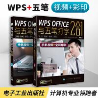 五笔打字教程书籍 wps office办公软件表格教程2019 五笔打字新手速成 输入法字根表口诀书 电脑计算机应用基