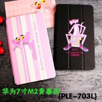 华为揽阅M2青春版7寸平板卡通保护套 PLE-703L手机皮套壳翻盖轻薄