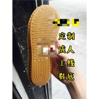 DIY手工牛筋橡胶软防滑毛线皮鞋羊毛毡拖鞋上线带孔鞋底