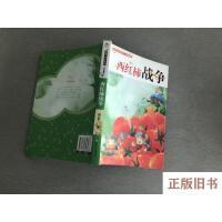 【二手旧书8成新】汤素兰奇迹系列・注音童话:西红柿战争