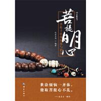 [二手旧书9成新]菩提明心――菩提子串珠配饰与把玩,汉石文化,9787503027727,测绘出版社