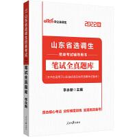 中公教育2022山东省选调生招录考试用书:笔试全真题库