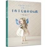 手作羊毛毡童话玩偶