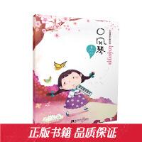 口风琴 简谱 吹奏法 孙伟 胡苹 著 西南师范大学出版社 正版