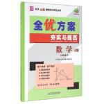 【XSM】 全优方案 夯实与提高 数学A版 八年级下/8年级下/人教版/R版 《全优方案 夯实与提高》编写组 华东师范