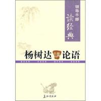 【二手书8成新】杨树达讲论语 杨树达 长征出版社
