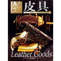 【正版直发】环球奢侈品丛书――皮具 宿宁 编著 吉林人民出版社