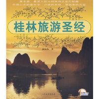桂林旅游圣经