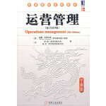 运营管理(原书第9版)(中美两位知名学者张群和史蒂文森的倾力之作)
