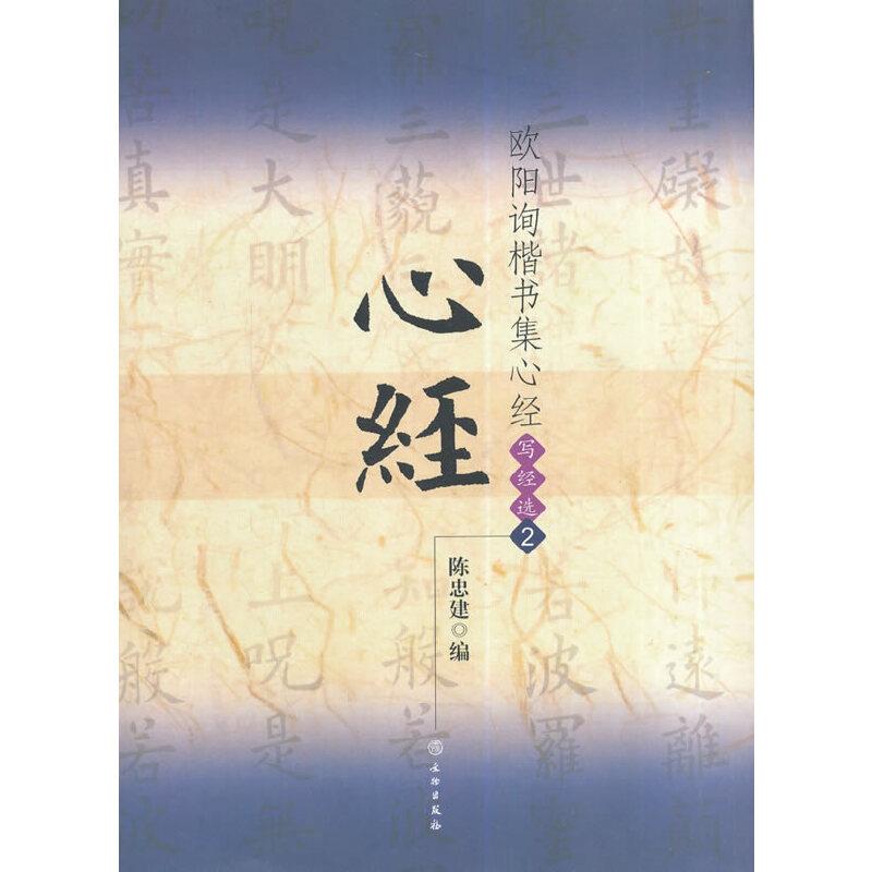 欧阳询楷书集心经/写经选2(平)