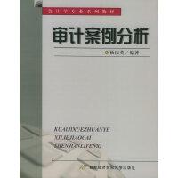 审计案例分析――会计学专业系列教材