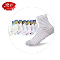 【6双装】浪莎棉袜儿童细条纹织花棉质袜舒适学生短袜男孩棉质袜