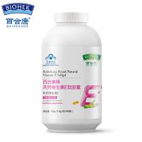 百合康维生素E软胶囊0.5gx80粒 补充ve