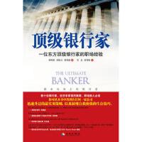 【正版二手书9成新左右】银行家 林明强梁凯文蔡恩德 海南出版社