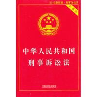 【正版二手书9成新左右】中华人民共和国刑事诉讼法(实用版 中国法制出版社 中国法制出版社