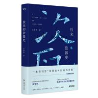 捡来的瓷器史 A PICKED HISTORY OF CHINAWARE 收录中国瓷器发展历史十个重要节点 工艺艺术史